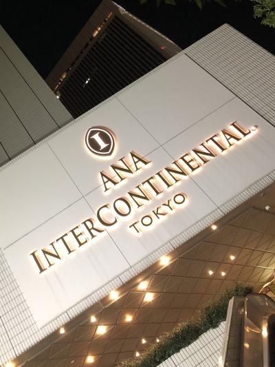 ANAインターコンチネンタルホテル東京 宿泊記