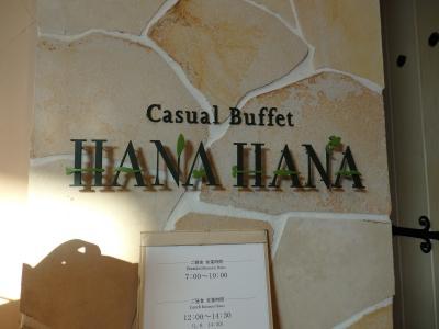 20年初沖縄旅行②アリビラ朝食HANAHANA &海