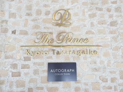 2020GoToトラベルで行く京都の旅②ザ・プリンス京都宝ヶ池オートグラフコレクション
