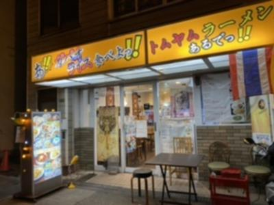 """呑み食い大阪    Gotoイートでランチと ちょっと辺鄙な大正区の""""めちゃうまっ"""" 胡散臭い看板のタイ料理屋さん"""