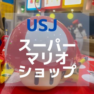 USJのマリオとドラえもんを堪能!