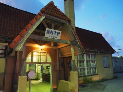 2020.10 近江で鉄道乗り歩く(5)米原で新幹線試験車両を見に行き、夕暮れ時の鳥居本駅を訪問。