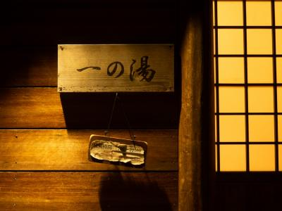 GO湯 福島! 高湯温泉 たまにはいいね。安達屋旅館で食う、呑む、浸る。