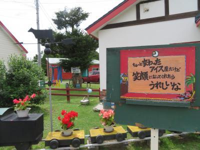 2020年 夏 ひがし北海道