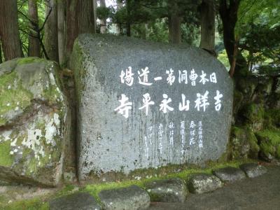 北陸1日目:永平寺と勝山市周辺