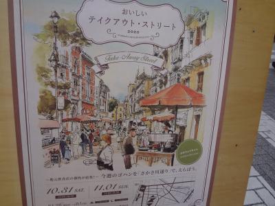 おいしいテイクアウト・ストリ-ト (大田区蒲田)