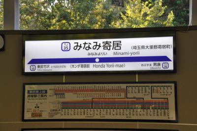 2020年10月東武東上線の旅2(東上本線往復)
