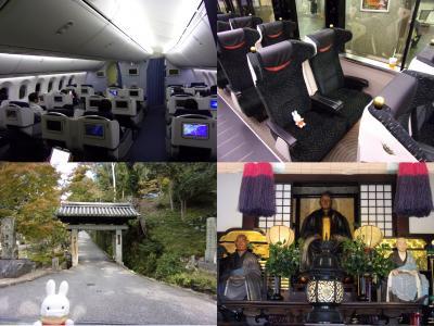 宇治の興聖寺参拝と大阪かに三昧の旅 前編 ANAビジネスクラス???搭乗と京阪特急プレミアムカー乗車 & 道元禅師の足跡たどりに興聖寺へ