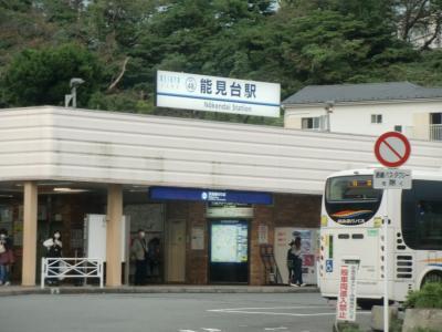 横浜市金沢区の京急能見台駅周辺の個性的な商店・飲食店を散策