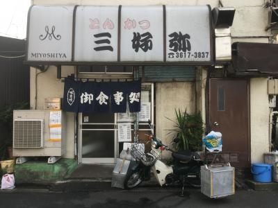 三好弥の旅②