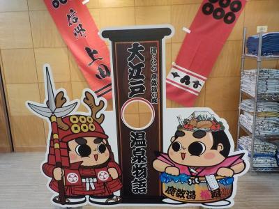 GOTOトラベルで、松本ツーリスト、大江戸温泉物語鹿教湯桜館宿泊