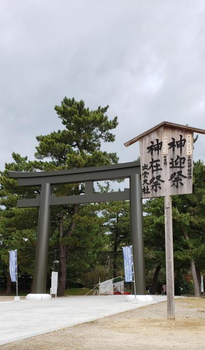 すごいぞ、島根、初めての出雲、心優しき人々にありがとう