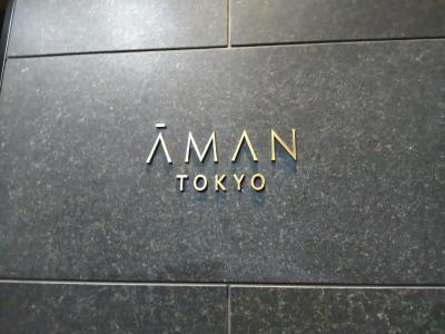 GO TO アマン東京滞在記