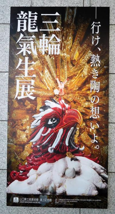 2020年10月 山口県萩 萩・県立美術館で三輪龍気生展を見ました。近くでランチ