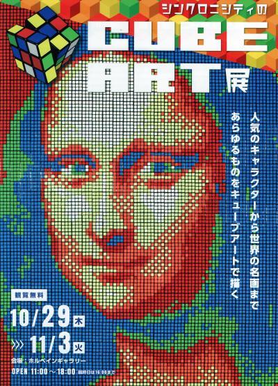日本のピーター・フランクル?「シンクロニシティ」のルービックキューブアート展
