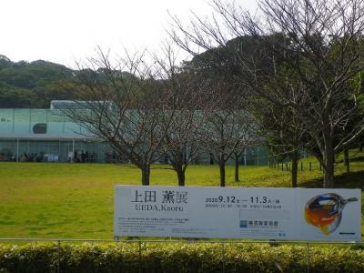 横須賀美術館で上田薫