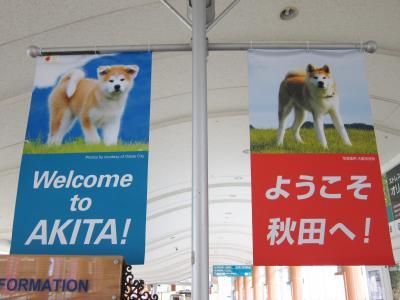 霜寒の候・羽後國 JALどこかにマイルで秋田・街中をぶらぶら歩き旅ー1