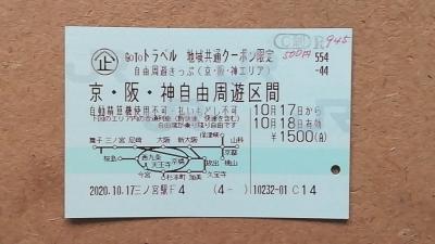 GoToトラベル 地域共通クーポン限定 自由周遊きっぷ(京・阪・神エリア)2020年10月