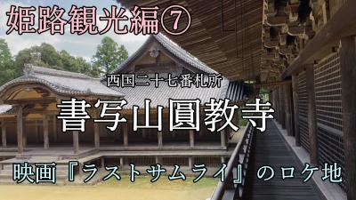映画「ラストサムライ」のロケ地にもなった「書写山圓教寺」へ!