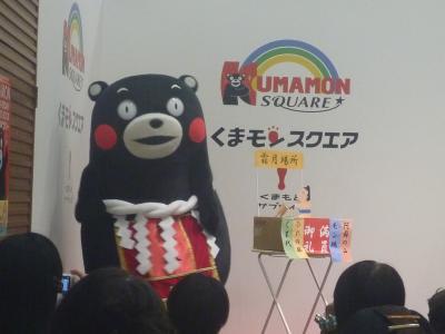 どすこい!!「熊本」