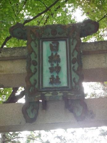 日撫神社訪問