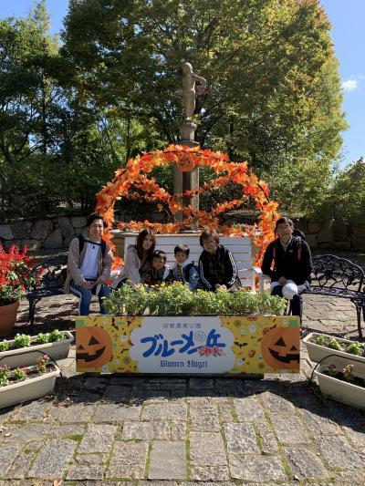 日帰り家族旅行 滋賀県ブルーメの丘