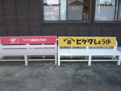 Goto銚子グルメと鹿島神宮
