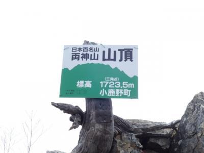 2020 埼玉県 父子2人旅~ 両神山(1,723m) ~ 登山編 ~ 登山道は表参道、趣のあるいい山でした ~