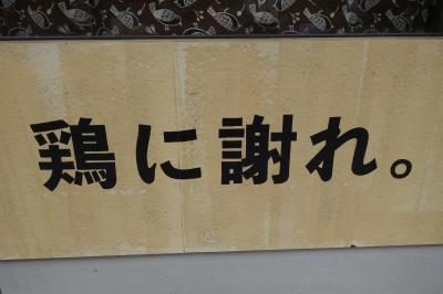 """20201106-1 京都 """"鶏に謝れ。""""の、ハイライトカツサンド"""