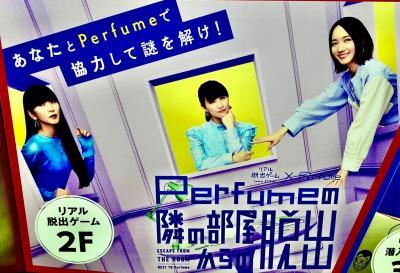 2020年秋:GotoTokyo!『Perfumeの隣の部屋からの脱出』&GotoEAT『セストセンソ』新宿タカシマヤでLunch:夫婦で♪