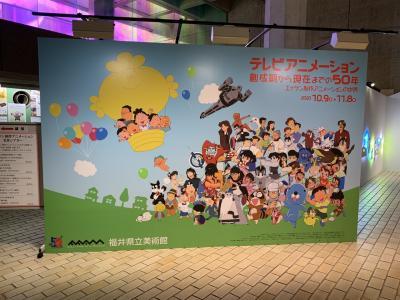 福井県立美術館へ~テレビアニメーション創成期から現在までの50年~エイケン制作アニメーションの世界