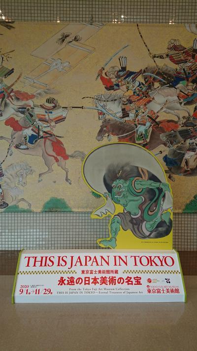 東京富士美術館 THIS IS JAPAN IN TOKYO ~永遠の日本美術の名宝~