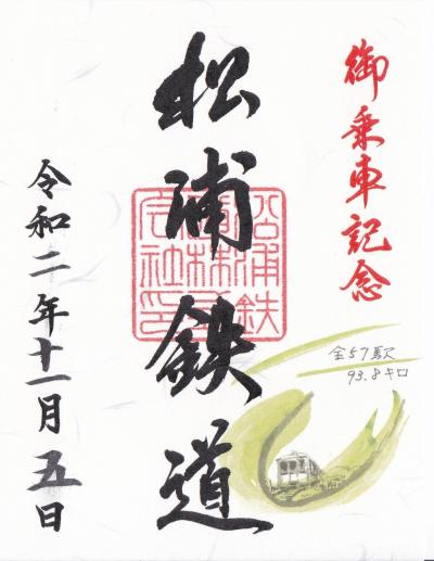 2020 JALで鉄印旅<7>  松浦鉄道 たびら平戸口 日本最西端 佐世保 都道府県スタンプ