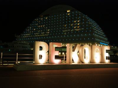 神戸で夜景三昧