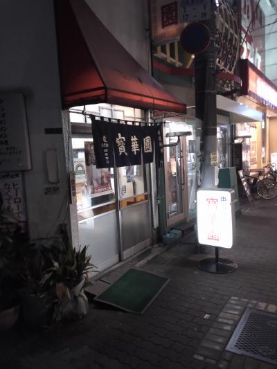 えっ!また阿嘉島行くの!?~出発前日1日目蒲田の町中華で飲み
