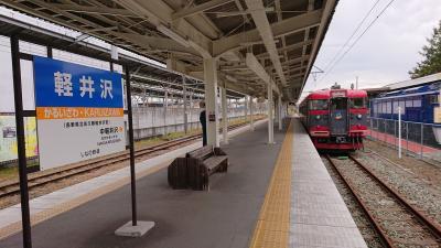 【びゅうトラベル】の「列車で行く!日帰り旅行」で軽井沢日帰り旅