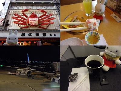 宇治の興聖寺参拝と大阪かに三昧の旅 後編 かに道楽道頓堀本店でカニ料理を堪能 & 関空よりスターフライヤーに乗って帰路へ