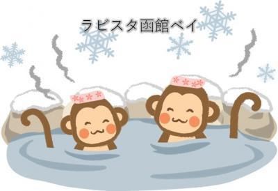 【ラビスタ函館ベイ】旦那くん誕生日旅行@2020-⑨