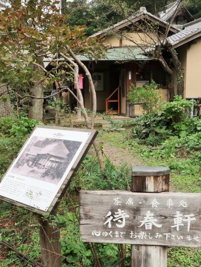 横浜14 三溪園b  待春軒-名物・三渓麺 (汁なし細うどん)☆園内古写真-昔むかし-展示も