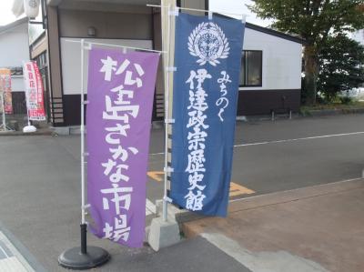 2020秋の東北13:松島 瑞巌寺とおさかな市場