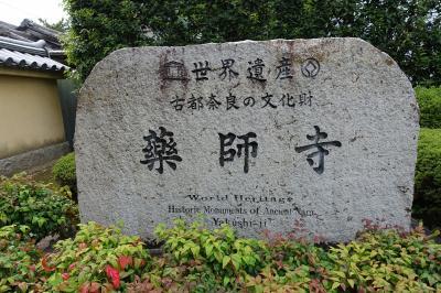 京都・奈良4泊5日の旅5日目