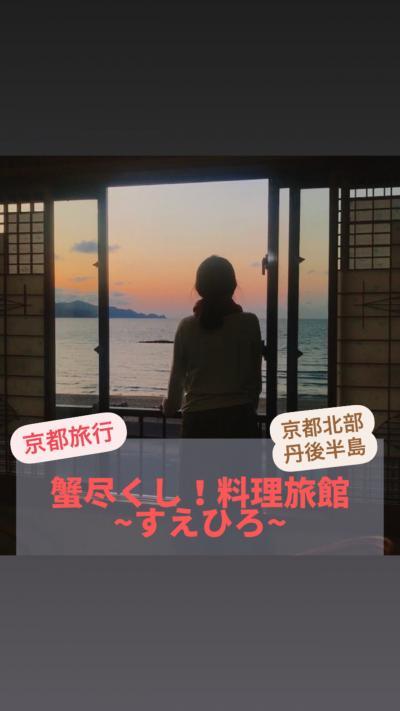 京都丹後半島!冬の蟹尽くしの旅