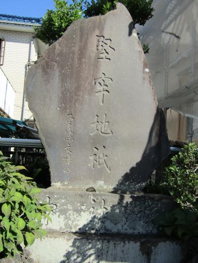 下倉田町奥の堅牢地祇塔と和洋折衷のお宅