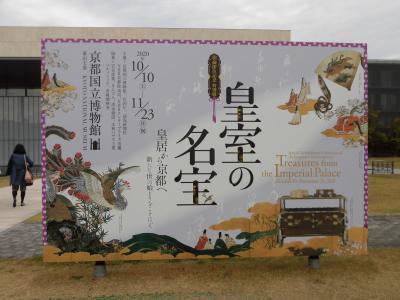 寺社巡り 京都観光4日間の旅・・2