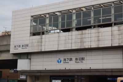 市営地下鉄を利用し横浜寺巡り。