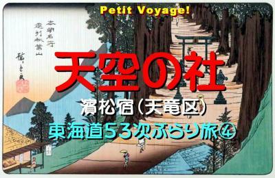 Petit Voyage!  東海道53次ぶらり旅2020④「AKBのルーツ?  天空の社『秋葉神社 上社』」