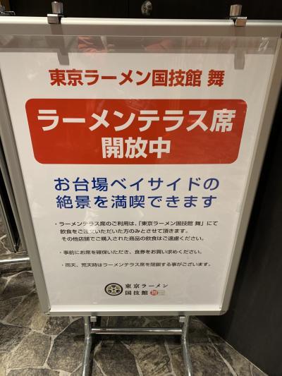 Gotoキャンペーン ラーメン国技館
