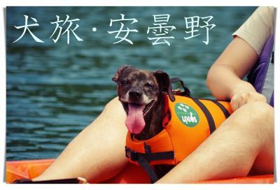 犬旅 ~安曇野・2020夏~