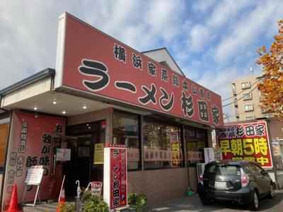 横浜家系ラーメン杉田家で昼飯