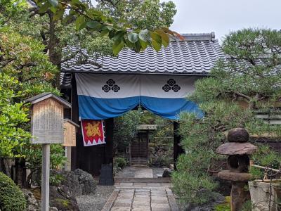 秋の京都旅①~新選組ゆかりの地巡りの巻
